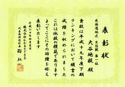 BUNちゃん先生の表彰状